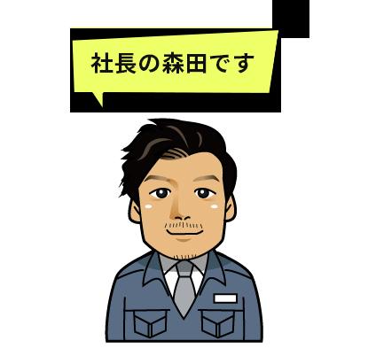 社長の森田です