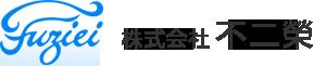 解体工事・外構・遺品整理・ゴミ屋敷整理を東京都杉並区を中心に株式会社不二榮がお手伝いをいたします。