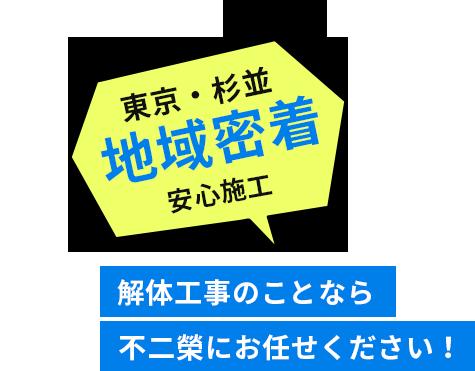 東京・杉並 地域密着 安心施工解体工事のことなら不二榮にお任せください!
